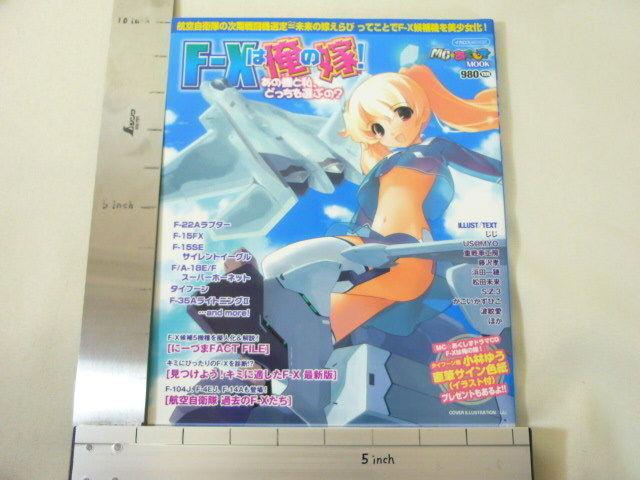 JASDF F-X WA ORE NO YOME F-15FX bluee Impulse Book