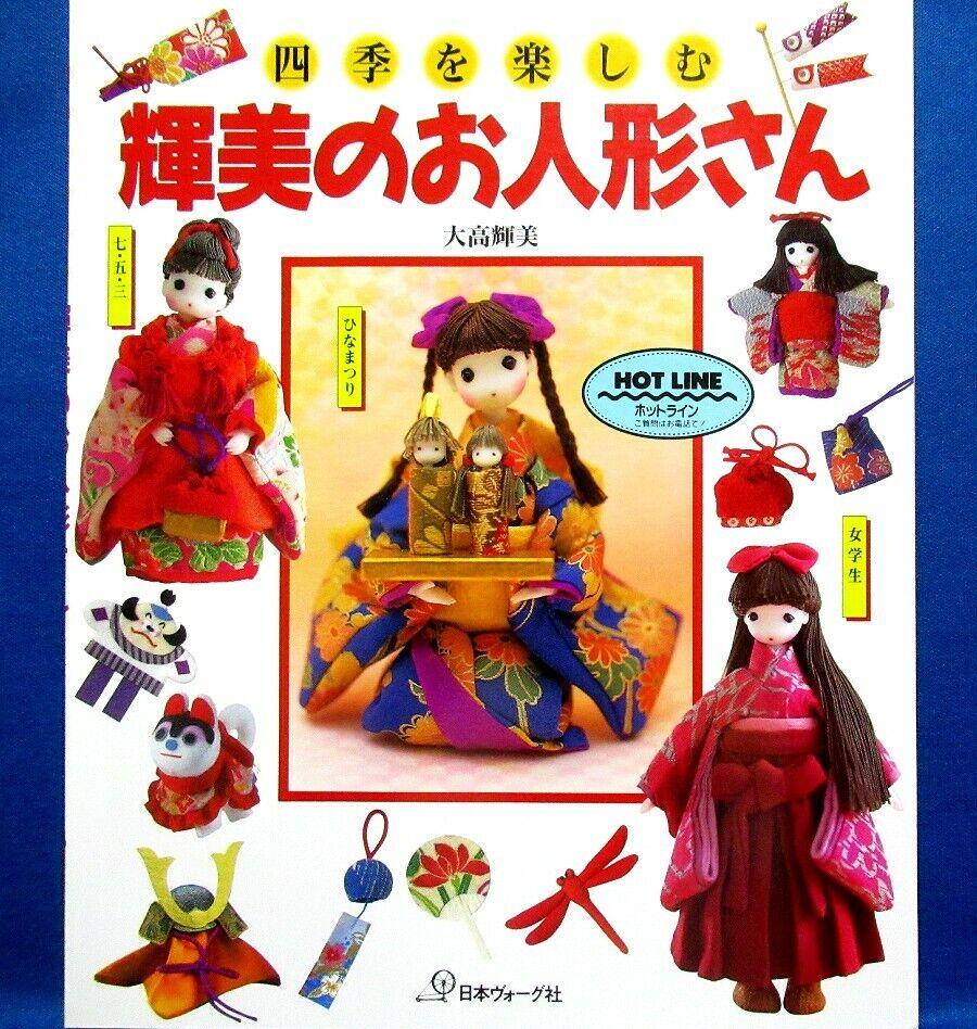 grande vendita Very Rare Rare Rare  Terumi Otaka' bambola  Japanese Hefatto Craft Pattern libro  per il commercio all'ingrosso