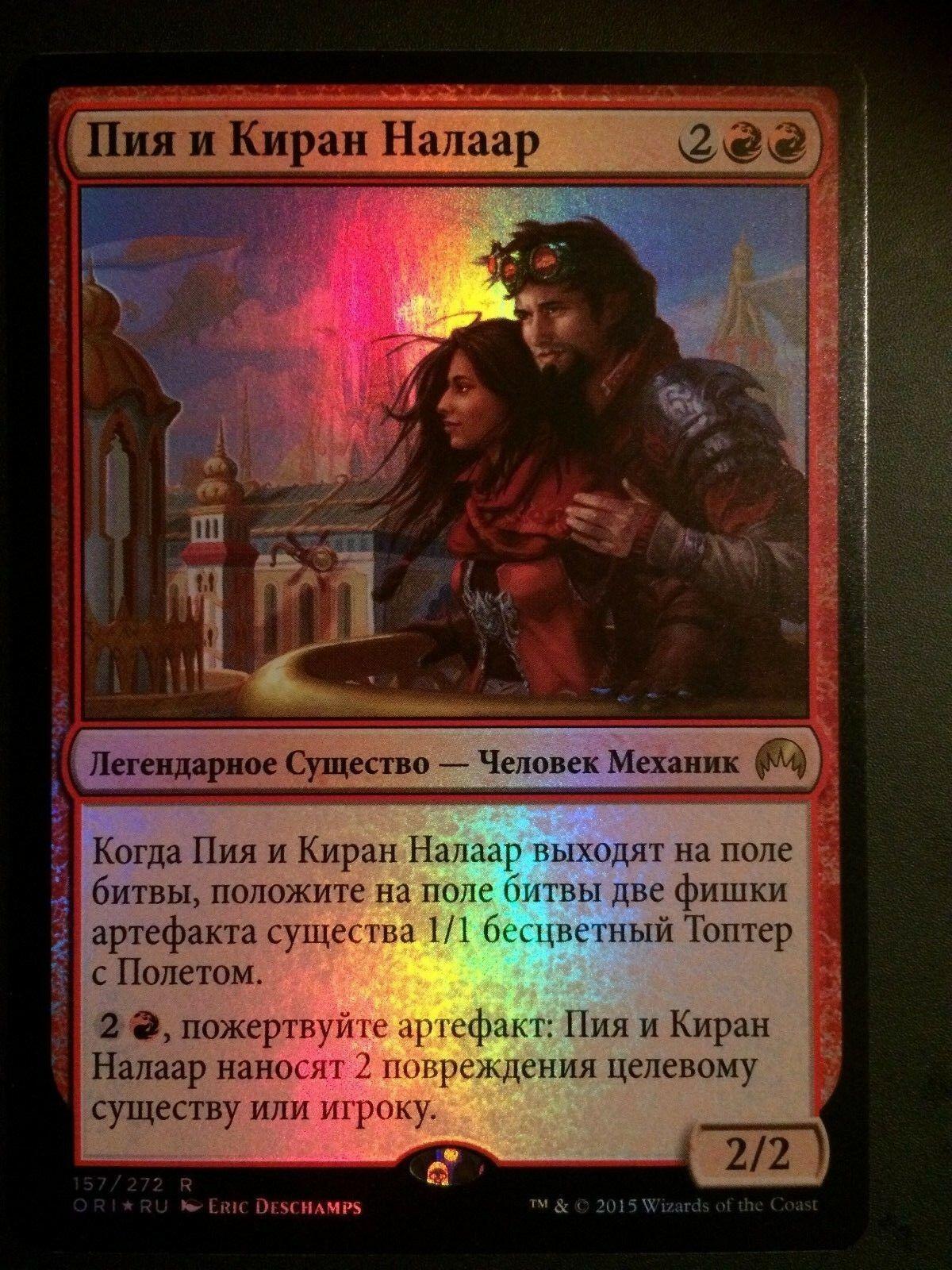 Pia and Kiran Nalaar, RUSSIAN FOIL, Origins, NM+ M, M, M, Modern, Legacy, MTG 82f406