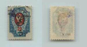 Armenia 🇦🇲 1920 SC 203 used handstamped type F or G over type C violet . f7383