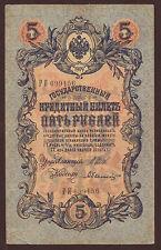 Russland / Russia 5 Rubel 1909 Pick 10 (3)