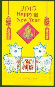 VR-China-Block-205-PRC-2014-Grussmarke-H9-postfrisch-Neujahr-Schlange