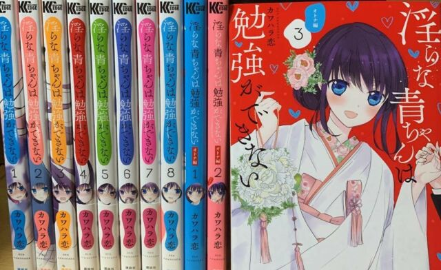 Ao Chan Can T Study 8 Otonahen 3 Japan Manga Book Set Midara Na Aochan Anime Ebay