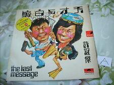 a941981  Sam Hui Polydor LP  許冠傑 天才與白痴 (A)
