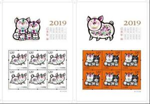Details about China Stamp 2019-1 Chinese Lunar Year of PIG Zodiac Stamps-M/S