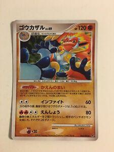 Pokemon Card / Carte INFERNAPE Rare Holo 060/092