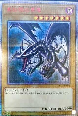 Japanese Yugioh  Red-Eyes B. Dragon  20CP-JPS03 20th Secret Rare