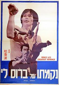 KUNG-FU-BRUCE-LES-GREATEST-REVENGE-MOVIE-POSTER-1978-TEXT-IN-HEBREW