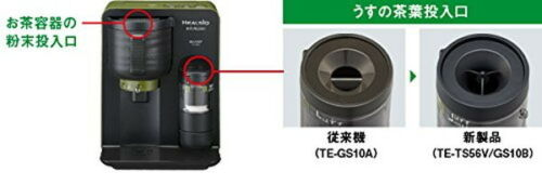 HEALSIO Kitchen Green Matcha Tea PRESSO System TE-TS56V-G SHARP Japan New