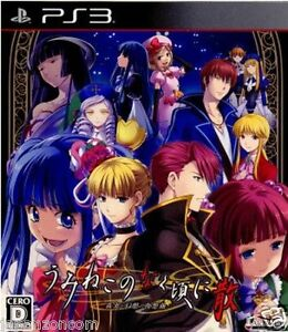 Used-PS3-Umineko-no-Naku-Koro-ni-San-SONY-PLAYSTATION-3-JAPAN-JAPANESE-IMPORT