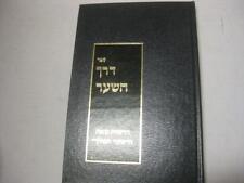 Hebrew DERECH HASHAAR Drashot by R. Yitzchak Belmonte הרב יצחק נוניש בילמונטי