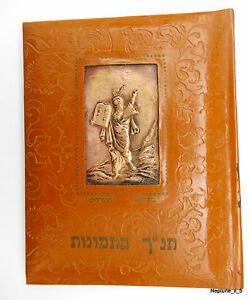 Details about THE BIBLE IN PICTURES-VINTAGE BOOK  HEBREW-ENGLISH-JUDAICA-TORAH-ISRAEL-1950'S