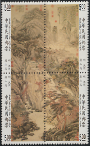 546-CHINA-TAIWAN-1988-ANCIENT-PAINTING-SET-FRESH-MNH-CAT-10