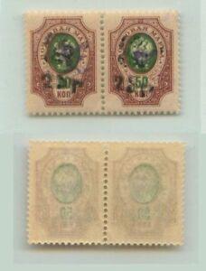 Armenia 🇦🇲 1920 SC 206 mint black Type F or G on violet C pair . e9458