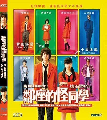 My Little Monster Tonari No Kaibutsu Kun New Blu Ray Asia Import For Sale Online