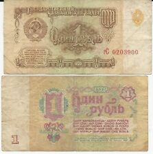RUSSIAN USSR BANKNOTE 1 ROUBLE OLD VINTAGE MONEY YEAR 1961