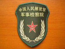 15's series China PLA Military Procuratorate Patch