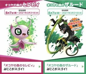 Pokemon-Serial-codes-Shiny-Celebi-amp-Zarude-Sword-amp-Shield