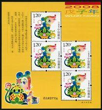 China PRC 2008-1 Year of the Rat Jahr der Ratte Neujahr Zodiac Block 142 ** MNH