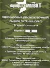 Russian Army food one meal 0,7 kg military ration MRE in vacuum pack Var 2