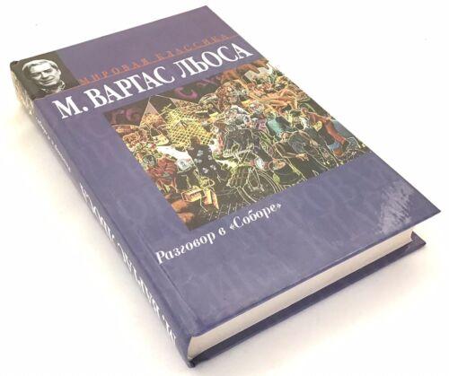 """РАЗГОВОР В /"""" СОБОРЕ /""""  Russian book Варгас Льоса М Мировая Классика ."""