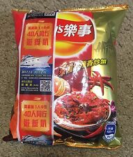 Lays Extreme Spicy Crab Potato Chips 43g (Product of Taiwan)