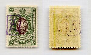 Armenia-1919-SC-144-mint-rtb4438