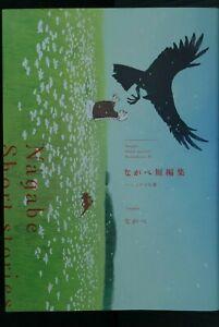"""JAPAN Nagabe Siuil, A Run Artist Nagabe Short Stories /""""Hentekona Ai/"""" manga"""