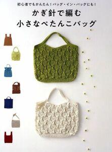 Détails Sur Facile à Faire Plat Crochet Sacs Japanese Craft Book Afficher Le Titre Dorigine