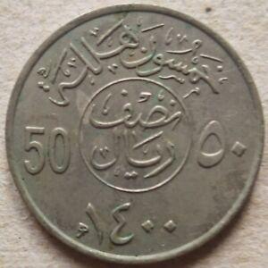 Saudi Arabia 1980 (1400) 50 Halalas coin