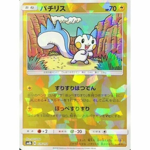 Japanese 035-150-SM8B-B Pokemon Card Pachirisu R