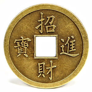 "EXTRA LARGE FENG SHUI COIN 2"" Lucky Chinese Fortune Metal HIGH QUALITY I Ching"