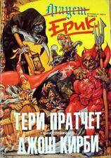 Very rare TERRY PRATCHET Bulgarian first Edition ERIC 1992