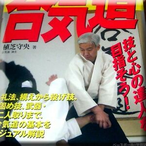 Aikido-13-Ueshiba-Moriteru-Vol-2-Martial-Arts-Book-m