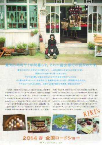 KIKI/'S DELIVERY SERVICE 2014 JAPAN MOVIE POSTER ANIME STUDIO GHIBLI MIYAZAKI CEL