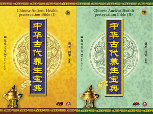 Chinese-Ancient-Health-preservation-Bible-I-II-18DVDs