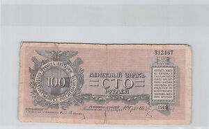 Russia North Western 100 Rouble 1919 N° 312467 Pick S 208
