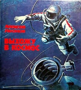 1980-Book-Soviet-Cosmonauts-Leonov-I-go-out-into-space-Russian-language