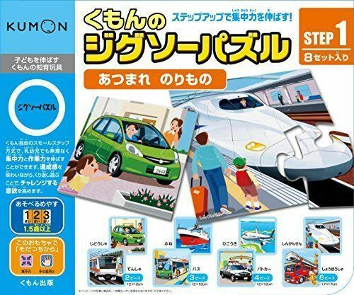 Kumon PUBLISHING Kumon's Jigsaw Puzzle STEP 1 Atsumaremonimo NEW from Japan