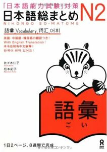 For-JLPT-NIHONGO-SO-MATOME-N2-Vocabulary-With-English-Korean-Chinese-translatio