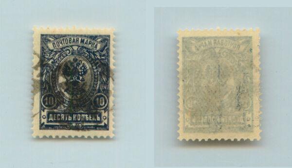 à Condition De Mountain (gorskaya) République 1922 10 Kop Utilisé. Rtb475