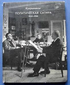 1973 Artists Kukryniksy Political Satire 1929 46 Russian Soviet