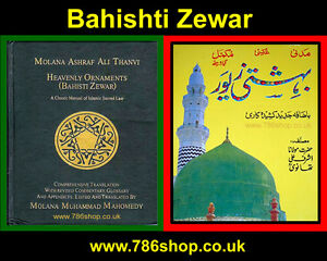 Islamic Book Bahishti Zewar In Urdu