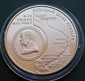 2011-Ukraine-Coin-5-Hryven-UAH-The-Kobzar-s-Last-Way-Shevchenko-UNC