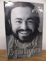 Luciano Pavarotti My World Russian Book Hcdj 1997