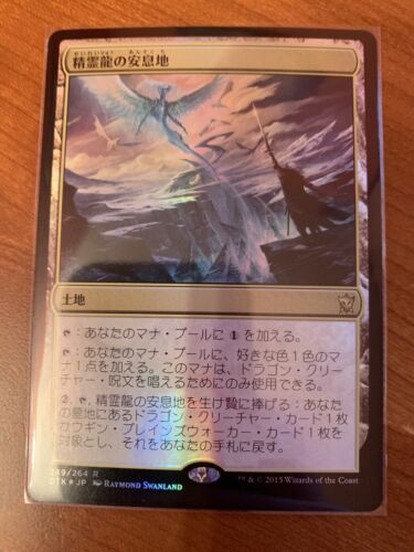 Haven of the Spirit Dragon ~ feuille ~ japonaise ~ NEAR Comme neuf ~ Dragons of Tarkir ~ Magic The Gathering