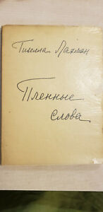 """Gizella Lakhman """"Пленные слова"""" Vintage Russian Paperback 1952"""
