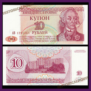 BANK-NOTE-UNC-CURRENCY-TRANSNISTRIA-10-RUBLE-CURRENCY1994-P-18-FREE-SHIPPING
