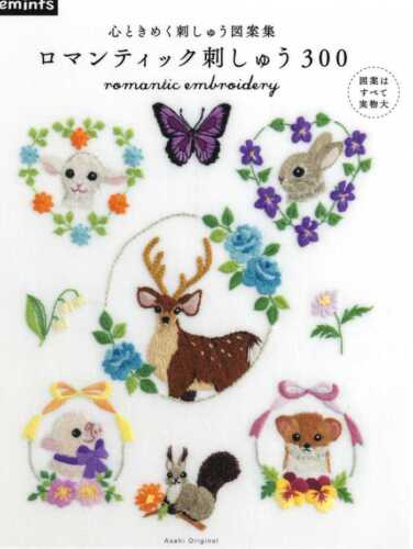 Romantic Embroidery Designs 300 Japanese Craft BookP5