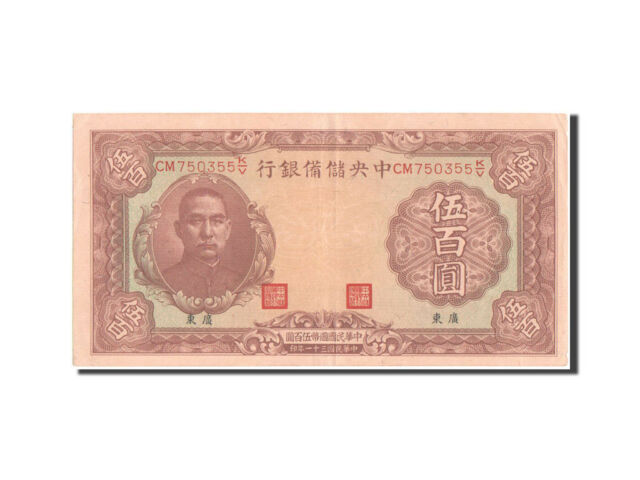 [#41157] China, 500 Yüan, 1942, KM #J15a, AU(55-58), CM750355K/V